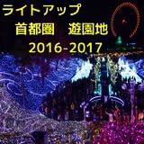 ライトアップ!首都圏 遊園地 2016-2017