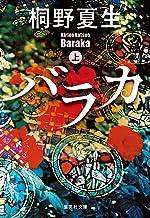 表紙: バラカ 上 (集英社文庫) | 桐野夏生