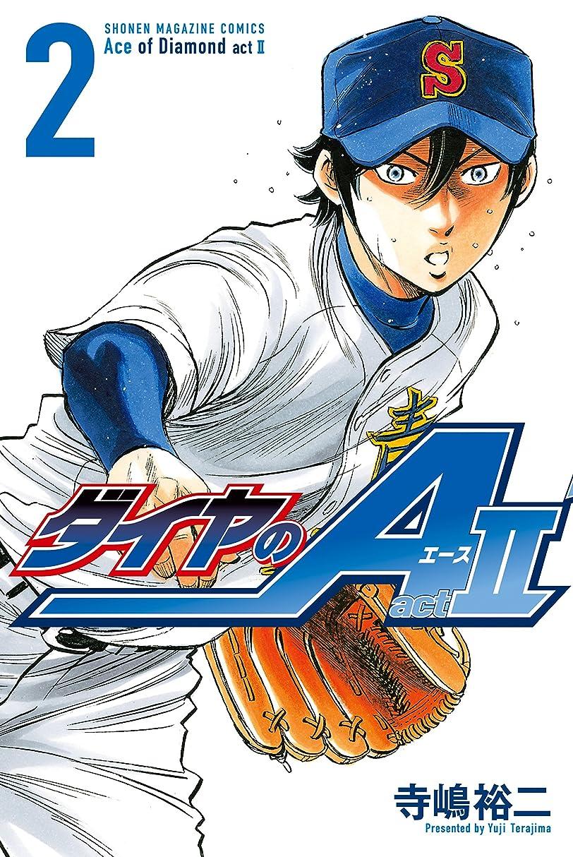アンタゴニスト解凍する、雪解け、霜解け味付けダイヤのA act2(2) (週刊少年マガジンコミックス)