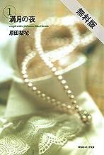 満月の夜 1巻【期間限定 無料お試し版】 (祥伝社コミック文庫)