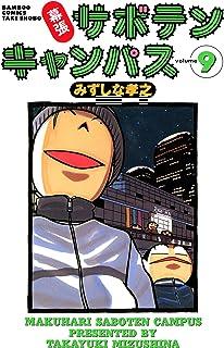 幕張サボテンキャンパス(9) (バンブーコミックス 4コマセレクション)