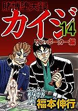賭博堕天録 カイジ ワン・ポーカー編 14