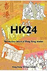 HK24: Twenty-Four Hours of Hong Kong Stories (Hong Kong Writers Circle Anthology Book 13) Kindle Edition