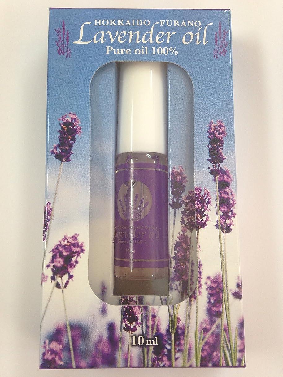 広範囲もっともらしいダム北海道◆ラベンダー天然精油100%?10ml<水蒸気蒸留法>Lavender oil