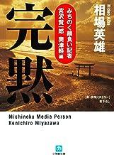 表紙: みちのく麺食い記者・宮沢賢一郎 奥津軽編 完黙(小学館文庫) | 相場英雄