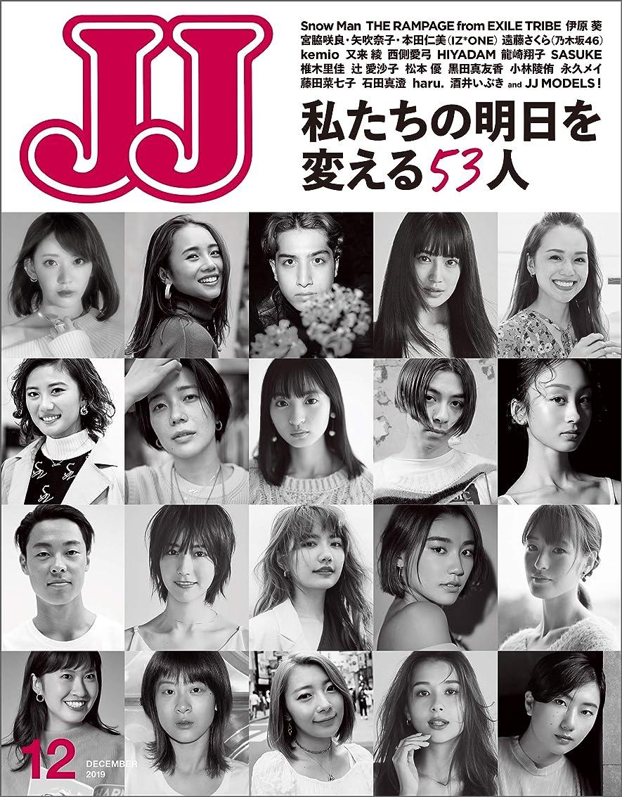 比較効果的雨JJ(ジェイ?ジェイ) 2019年 12月号 [雑誌]