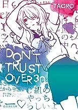 表紙: DON'T TRUST OVER 30(1) (星海社コミックス)   TAGRO
