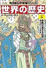 世界の歴史(5) 宗教が支える社会 八〇〇~一二〇〇年 (角川まんが学習シリーズ)