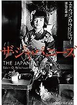 表紙: ザ・ジャパニーズ (角川ソフィア文庫)   エドウィン・O・ライシャワー