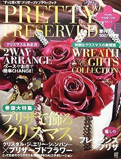 "Pretty preserved vol.14―""ずっと咲く花""プリザーブドフラワーブック"
