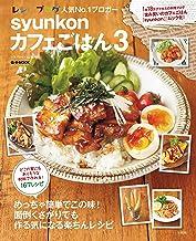 表紙: Syunkonカフェごはん3 (e-MOOK) | 山本ゆり