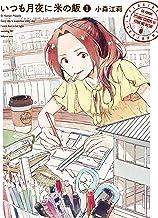 表紙: いつも月夜に米の飯(1) (モーニングコミックス) | 小森江莉