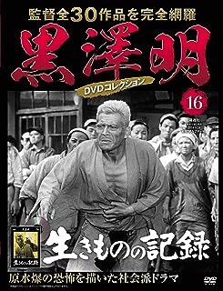 黒澤明 DVDコレクション 16号『生きものの記録』[分冊百科]