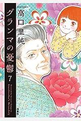 グランマの憂鬱 : 7 (ジュールコミックス) Kindle版