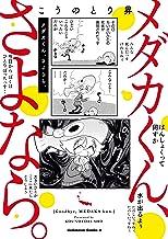 表紙: メダカくん、さよなら。 (角川コミックス・エース) | こうのとり昇