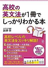 表紙: 高校の英文法が1冊でしっかりわかる本 | 肘井学