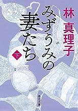 表紙: みずうみの妻たち 下 (角川文庫) | 林 真理子