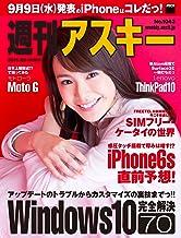 表紙: 週刊アスキー No.1043 (2015年9月1日発行) [雑誌]   週刊アスキー編集部