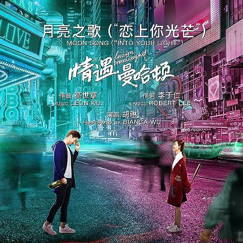 Moon Song (feat. Bianca Wu) [I...