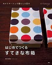 表紙: はじめてつくる、すてきな布箱 | 鈴木 輝子
