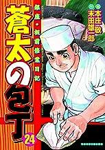 表紙: 蒼太の包丁24 | 末田 雄一郎