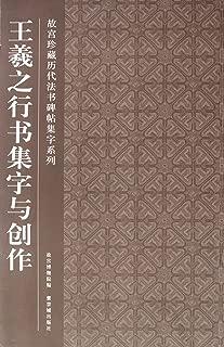 Wang Xizhi Running Script Calligraphy (Chinese Edition)