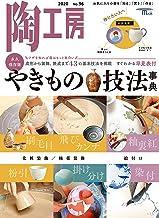 陶工房 No.96: お気に入りの器を「知る」「買う」「作る」 (SEIBUNDO Mook)