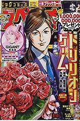 ビッグコミックスペリオール 2021年 8/13 号 [雑誌] 雑誌