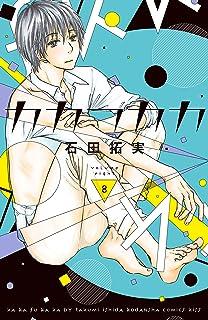 カカフカカ(8) (Kissコミックス)