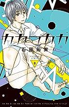 表紙: カカフカカ(8) (Kissコミックス) | 石田拓実