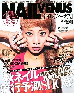 NAIL VENUS (ネイルヴィーナス) 2012年 10月号 [雑誌]