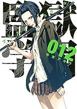 表紙: 監獄学園(12) (ヤングマガジンコミックス) | 平本アキラ