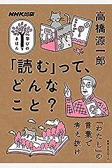 「読む」って、どんなこと? NHK出版 学びのきほん Kindle版