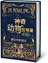 Fantastic Beasts and Where to Find Them: The Original Screenplay (Chinese Edition)