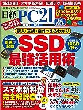 表紙: 日経PC21(ピーシーニジュウイチ) 2020年6月号 [雑誌] | 日経PC21