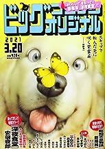 ビッグコミックオリジナル 2021年 3/20 号 [雑誌]