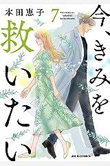 今、きみを救いたい : 7 (ジュールコミックス) Kindle版