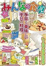表紙: みんなの食卓 豚バラと大根 (ぐる漫) | さかきしん