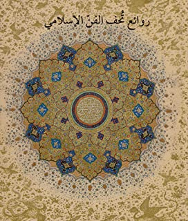 Masterpieces from the Department of Islamic Art in The Metropolitan Museum of Art [Arabic Edition]