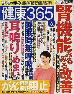 健康365 2017年8月号