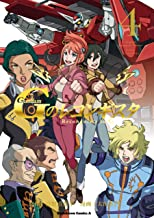 表紙: ガンダム Gのレコンギスタ(4) (角川コミックス・エース) | 富野 由悠季