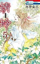 表紙: 蜻蛉 5 (花とゆめコミックス)   河惣益巳