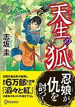 表紙: 天生の狐 (ディスカヴァー文庫) | 志坂圭