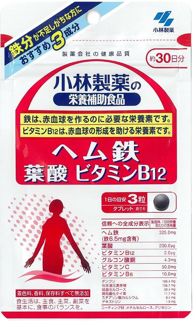 偏差ベストオレンジ小林製薬の栄養補助食品 ヘム鉄 葉酸 ビタミンB12 約30日分 90粒