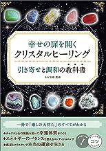 表紙: 幸せの扉を開く クリスタルヒーリング 引き寄せと調和の教科書 コツがわかる本 | 木村 衣晴
