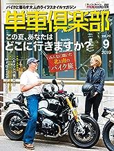 単車倶楽部 2019年9月号 [雑誌]