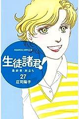 生徒諸君! 最終章・旅立ち(27) (BE・LOVEコミックス) Kindle版