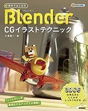 表紙: 無料ではじめるBlender CGイラストテクニック  ~3DCGの考え方としくみがしっかりわかる | 大澤龍一