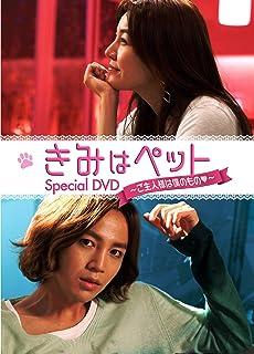きみはペット スペシャルDVD~ご主人様は僕のもの(ハート)~ [DVD]