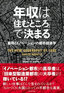 年収は「住むところ」で決まる ─ 雇用とイノベーションの都市経済学